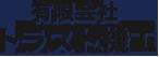 長いも・ごぼう用農業器具総合メーカー・北海道帯広市/有限会社トラスト機工